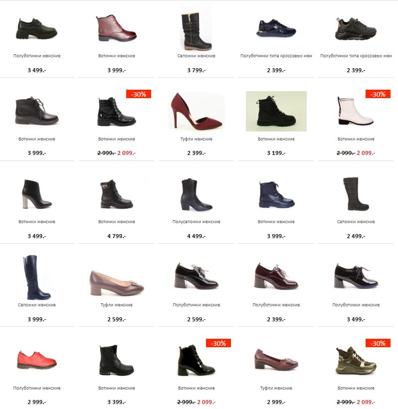 Магазин Обуви Монро Каталог Цены